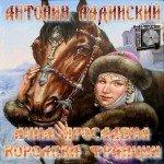 Антонин Ладинский – Анна Ярославна - королева Франции