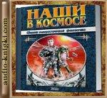 Наши в космосе - Сборник юмористической фантастики (2013) MP3