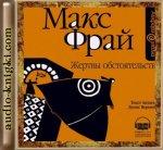 Макс Фрай - Жертвы обстоятельств (2009) MP3