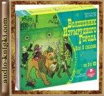 Александр Волков - Волшебник Изумрудного города. Все 6 сказок (2011) MP3