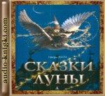 Говард Пайл - Сказки Луны (2013) MP3