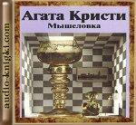 Агата Кристи - Мышеловка (MP3)