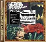 Рэймонд Чандлер - Простое искусство убивать (2013) MP3