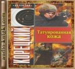 Данил Корецкий - Татуированная кожа (2013) MP3