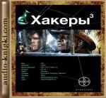 Юрий Бурносов - Хакеры 3. Эндшпиль (MP3) 2013
