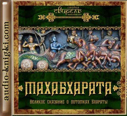 Скачать Махабхарата Аудиокнига Торрент - фото 2