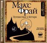 Макс Фрай - Путешествие в Кеттари (2009) MP3