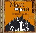 Макс Фрай - Магахонские Лисы (2009) MP3