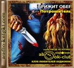 Брижит Обер - Потрошитель (2013) MP3