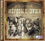 Николай Васильевич Гоголь - Мертвые души (2008) MP3