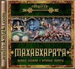 Индийский Эпос - Махабхарата (2012) MP3