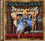 Панов Вадим - Паутина противостояния (Тайный город - 16) (2013) MP3
