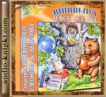 Борис Заходер - Винни-Пух и все, все, все (2007) MP3