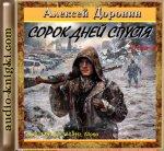 Доронин Алексей - Сорок дней спустя (Чёрный день-2) (2013) MP3