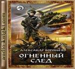 Александр Воробьев - Огненный след (2013) MP3