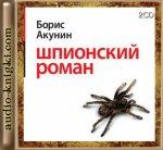 Борис Акунин - Шпионский роман (2009) MP3