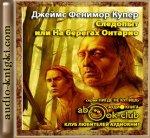 Джеймс Фенимор Купер - Следопыт или На берегах Онтарио (2013) MP3