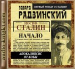 Эдвард Радзинский - Апокалипсис от Кобы. Иосиф Сталин. Начало (2013) MP3