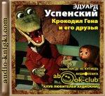 Эдуард Успенский - Крокодил Гена и его друзья (2013) MP3