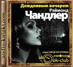 Рэймонд Чандлер - Дождливым вечером (2013) MP3