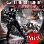 Василий Звягинцев – Мальтийский крест (2013) MP3