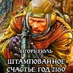 Игорь Поль – Штампованное счастье. Год 2180 (2013) MP3