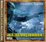 Михаил Тырин - Желтая линия [2013] [MP3]