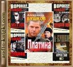 Александр Бушков - Тайга и зона / Ашхабадский вор / Сходняк / Под созвездием северных