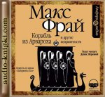 Макс Фрай - Корабль из Арвароха (2009) MP3
