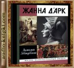 Анатолий Левандовский - Жанна д'Арк (2007) MP3