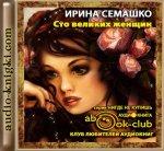 Ирина Семашко - Сто великих женщин (2013) MP3