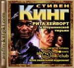 Стивен Кинг - Рита Хейворт в Шоушенкской тюрьме (2013) MP3