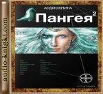 Дмитрий Колодан - Пангея. Книга 2. Подземелье карликов (2013) MP3