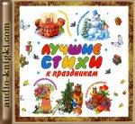 Лучшие стихи к праздникам (2012) MP3