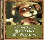 Константин Лагунов - Ромка, Фомка и Артос (2013) MP3