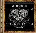 Акунин Борис - Любовник смерти (2012) MP3