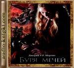 Мартин Джордж - Буря мечей (2013) MP3