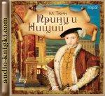Марк Твен - Принц и нищий (2013) MP3