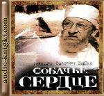 М.А. Булгаков - Собачье сердце (2007) MP3