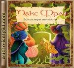Макс Фрай - Волонтеры вечности (2009) MP3