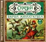 Братья Гримм, Новалис и др. - Сказки немецких писателей. Барон Мюнхгаузен (2013) MP3