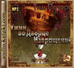 Пауэрс Тим - Ужин во Дворце Извращений (2013) MP3