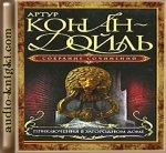 Артур Конан Дойль - Шерлок Холмс (2007-2013) MP3