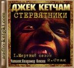 "Кетчам Джек - Стервятники: книга 1 ""Мертвый сезон""; книга 2 ""Стая"" (2013) MP3"