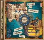 Улисс Мур - Секретные Дневники Улисса Мура. Ключи от времени. Лавка забытых карт (2012) MP3
