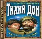 Михаил Шолохов - Тихий Дон (2007) MP3