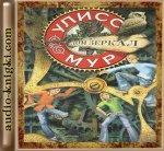 Улисс Мур - Секретные дневники Улисса Мура - 3. Дом зеркал (2013) MP3