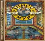 Улисс Мур - Секретные дневники Улисса Мура - 4. Остров масок (2013) MP3