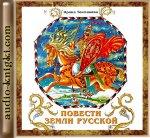 Токмакова Ирина - Повести земли русской (2013) MP3