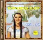 Майн Рид - Королева озер (2007) MP3